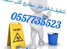 أفضل خدمة تنظيف بأقل الأسعار في ابوظبي