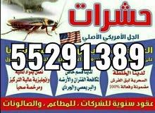 مكافحه الحشرات 55291389