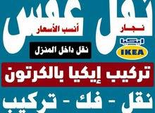 نقل جميع الأغراض و الأثاث و تركيب ايكيا جميع مناطق الكويت نقل فك تركيب 60415810