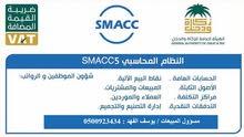 SMACC النظام المحاسبي الاول على مستوى السعوديه للمحاسبة