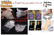 سيليكون طبي كعب طبقات رفع و زيادة الطول 5 سم Tall Shoe Heel