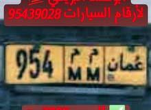 رقم: 954 م م