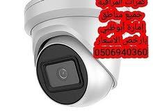 خدمة تركيب كمرات المراقبة 0556044094