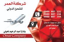 شحن البضائع من و إلى جميع دول الإتحاد الأوربي والوطن للعربي