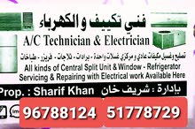 AC technician and electric repair فني تكييف