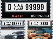 لوحات سيارات ارقام الفجيرة للبيع