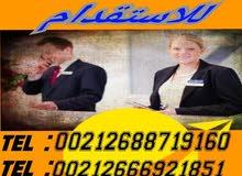 نوفر من المغرب موظفات استقبال و مراكز اتصال. وسكرتيرات خبرة/00212666921851
