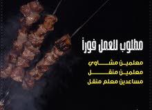 مطلوب للعمل فورا في مطعم في عمان