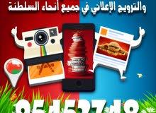 خدمات التصميم والدعاية والإعلان والتسويق Designing and advertisements service ads