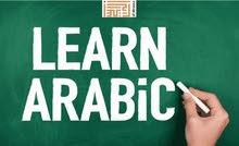 مدرس لغة عربية للناطقين و غير الناطقين باللغة العربية للمرحلة الأساسية و الابتدا
