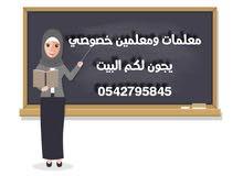 معلمه و مدرسه خصوصي يجون لكم البيت