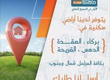 اراضي وعروض مميزه في /العقده /القريحه /الدهس