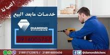 دايموند_التركي بتقديم خدمات مابعد البيع