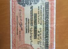 5 جنيهات فلسطيني قديم للعام 1939 ميلادي بحالة جيدة