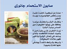صابون جانوزي طبيعي صحة