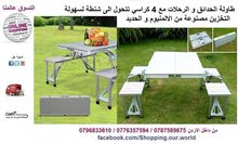 Amman – A Tables - Chairs - End Tables that's condition is New