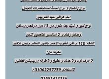 شقة للبيع في فيصل