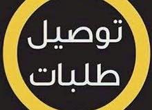 خدمات دليفرى داخل بنغازى