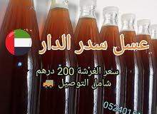 عسل سدر الدار # اصلي طبيعي #