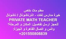 معلم ماث برايفت لكل المراحل التعليمية