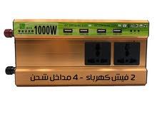 محول طاقة بقوة 1000 واط تيار مستمر من 12 - 220 فولت لتشغيل الاجهزة داخل السيارة