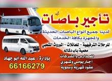 تأجير باصات معا سائق وبدون سائق تلفون 66166279