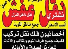 نقل عفش جميع مناطق الكويت نقل فك تركيب 66343687