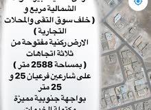 أرض سكنية كبيرة عوقد الشمالية مربع و خلف سوق التقى 2588 متر ركنية بحري