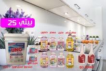 فرصة عمل مع شركة منظفات اردنيه تعتمد على نظام العموله بمبالغ خياليه