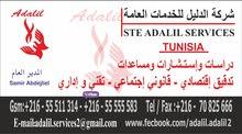 مطلوب سكتريارية للعمل في شركة خدمات تونس العاصمة 55555583