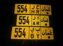 ثلاثة ارقام طقم: 554 ا ر & 554 ب ي & 554 ح ر كل رقم: 2800ر.ع