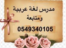 معلم متابعة ولغة عربية