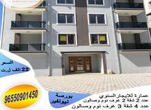 للايجار عماره بتركيا سنوي