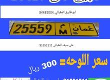 رقم خماسي للبيع 25559 م