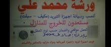 ورشة محمد علي لنصب وصيانة أجهزة التبريد
