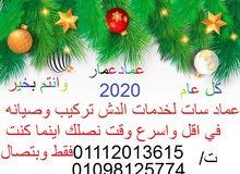 عماد سات لخدمات الدش تركيب وصيانة في اقل واسرع وقت