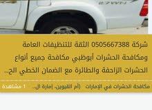 مكافحة حشرات0505667388تنظيفات عامة