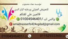 مؤسسه عماد محجوب للتمريض المنزلي ورعايه كبار السن