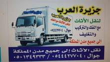 شركة جزيرة العرب لنقل العفش0544427704/0501349333