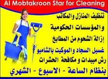 شركة نجمة المبتكرون للتنظيفات