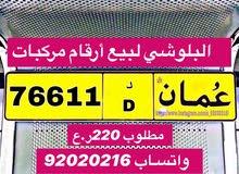 البلوشي /ارسل ايمك مع قبيله تابع جديد ع واتساب 92020216يتم عرض ارقام يومياً