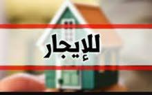 للإيجار شقة في البسيتين للعوائل تتكون من غرفتين وحمام ومطبخ
