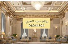 اجعل من بيتك قصرا فخما مع سعيد المغربي المتخصص في كل أنواع الديكور