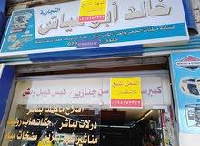 مؤسسة خالد أبو عياش التجارية