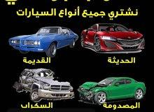 نشترى جميع انواع السيارات القديمه و المدعومه و السكراب بسعر جيد و من اى مكان للت