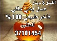 عسل يمني ملكي فاخر الكيلو 8د عسل ابيض روسي فاخر الكيلو 30د
