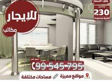 مكاتب ومحلات تجارية