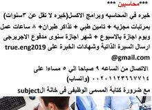 عاجل مطلوب لكبري شركات في السعوديه  محاسبين