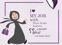 وظيفة خاصة للنساء فقط
