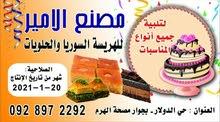 مصنع الأمير للهريسة السورية والحلويات